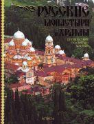 Рыбакова С.Н. - Русские монастыри и храмы. Путешествие по святым местам' обложка книги