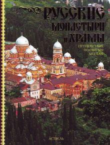 Рыбакова С.Н. - Русские монастыри и храмы. Путешествие по святым местам обложка книги