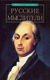 Баландин Р.К. - Русские мыслители' обложка книги