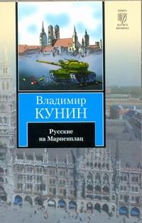 Кунин В.В. - Русские на Мариенплац обложка книги