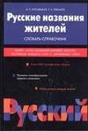 Городецкая И.Л. - Русские названия жителей обложка книги