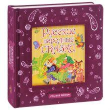 . - Русские народные сказки обложка книги