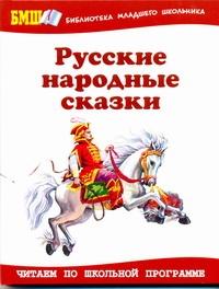 Занков В.В. - Русские народные сказки обложка книги