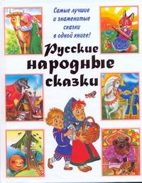 Русские народные сказки Савченко А.М.