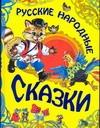 Русские народные сказки Чукавина И.А.