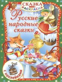 Дмитриева В.Г. - Русские народные сказки . С наклейками обложка книги