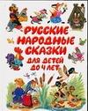 Русские народные сказки для детей до 4 лет Бордюг С.И.