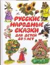 Русские народные сказки для детей до 5 лет