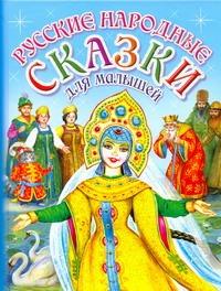 Русские народные сказки для малышей обложка книги