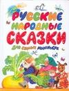 Ушинский К.Д. - Русские народные сказки для самых маленьких обложка книги