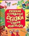 Русские народные сказки для самых маленьких Цыферов Г.М.