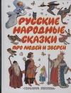 Бордюг С.И. - Русские народные сказки про людей и зверей обложка книги
