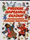 Бордюг С.И. - Русские народные сказки, пересказанные русскими писателями обложка книги