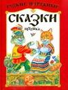 Русские народные сказки, потешки
