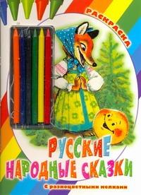 - Русские народные сказки. Раскраска обложка книги