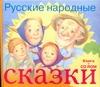 - Русские народные сказки+ CD обложка книги