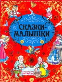 Чукавина И.А. - Русские народные сказки-малышки обложка книги
