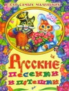 Кравец Г.Н. - Русские песенки и потешки для самых маленьких обложка книги