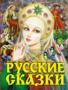 . - Русские сказки (Царевна) обложка книги
