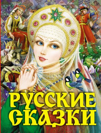 Русские сказки (Царевна) .