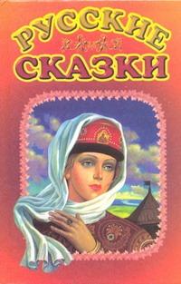 Губанова Г.Н. - Русские сказки обложка книги