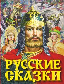 . - Русские сказки (Богатырь) обложка книги