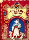 Булатов М. - Русские сказки для самых маленьких обложка книги