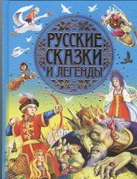 Цыганков И. - Русские сказки и легенды обложка книги