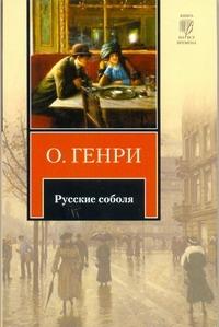 О. Генри - Русские соболя обложка книги