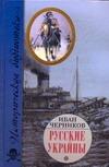 Черников Иван - Русские Украйны. Завоевания Великой Империи обложка книги