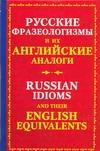 Русские фразеологизмы и их английские аналоги Мюррей Ю.В.