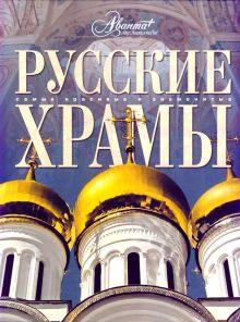 Каширина Т. - Русские храмы обложка книги