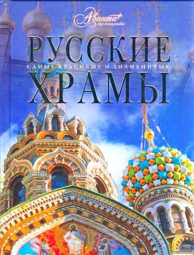 Русские храмы Каширина Т.