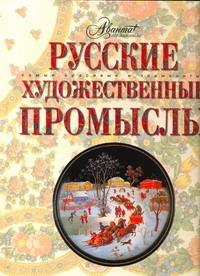 Русские художественые промыслы обложка книги