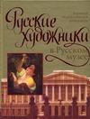 Сингаевский В.Н. - Русские художники в Русском музее обложка книги