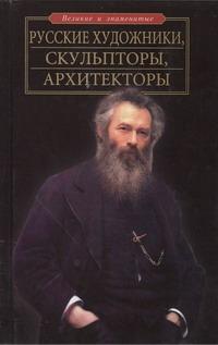 Кравченко Т.Ю. - Русские художники, скульпторы, архитекторы обложка книги