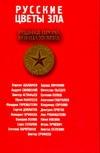Ерофеев В.В. - Русские цветы зла' обложка книги