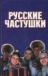 Копылов И.Л. - Русские частушки обложка книги