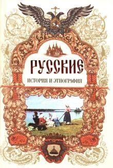 Власова И.В. - Русские. История и этнография обложка книги