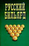 Надеждина В. - Русский  бильярд обложка книги