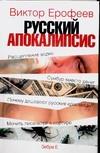 Ерофеев В.В. - Русский апокалипсис обложка книги