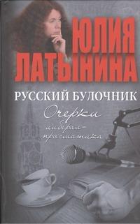 Латынина Ю.Л. - Русский булочник. Очерки либерал-прагматика обложка книги