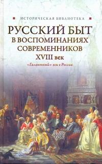 . - Русский быт в воспоминаниях современников, XVIII век обложка книги