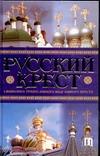 Анашкевич М.А. - Русский крест. Символика православного надглавного креста обложка книги