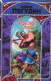 Погудин Андрей - Русский маг обложка книги