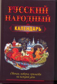 Белов Н.В. - Русский народный календарь обложка книги