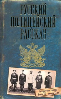 Кудрявцев Д. - Русский полицейский рассказ обложка книги