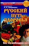 Левшинов А.А. - Русский путь здоровья обложка книги