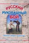 Русский рукопашный бой обложка книги