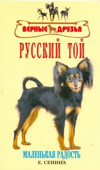 Русский той обложка книги